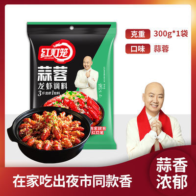 36151/【蒜蓉小龙虾】300g调料红灯笼家用蒜香味配料炒花甲酱料香辣蟹