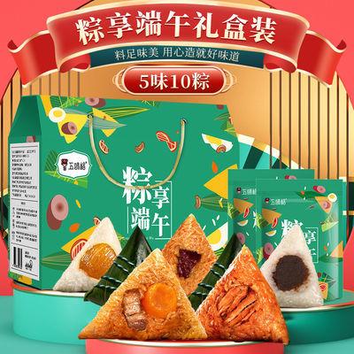 【送礼精选】粽子礼盒装散装蛋黄肉粽蜜枣批发软糯端午送礼必备