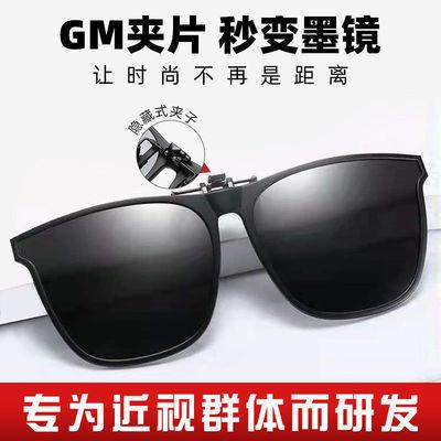 71417/墨镜夹片男眼镜近视镜开车钓鱼夜视镜GM偏光眼镜片夹片式女太阳镜