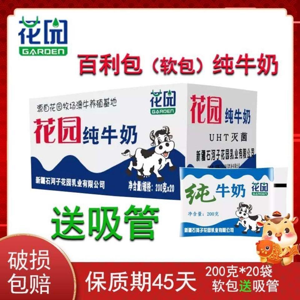 37779-【现货6月04日】新疆花园百利包纯牛奶200克×20袋全脂灭菌早餐奶-详情图