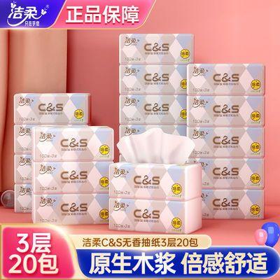 洁柔纸巾原木抽纸整箱批发家庭装布艺纸巾卫生纸擦手纸面巾纸