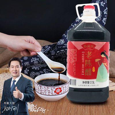 76973/老陈醋食用家用山西特产小美女大桶装纯粮酿造手工香醋黑醋醋凉拌
