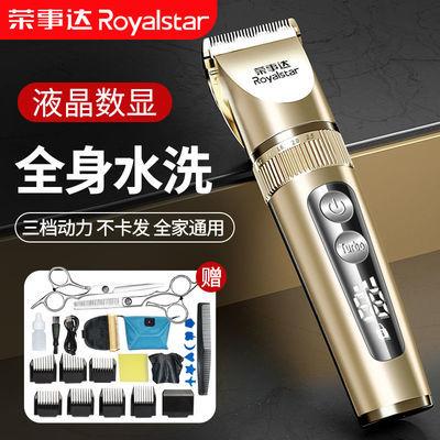 66380/荣事达理发器电推剪头发充电式电推子神器自己剃发电动剃头刀家用