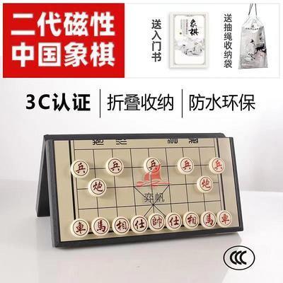 37716/象棋磁性便携式儿童初学磁力折叠中国象棋高档大号套装带棋盘送书