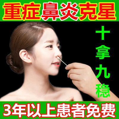 31430/鼻炎一喷灵特效鼻炎克星过敏性鼻炎喷剂喷雾鼻塞鼻甲肥大鼻窦炎