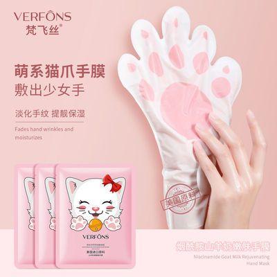 山羊奶猫爪手膜美白嫩白手纹保湿补水淡化手纹去死皮足膜脚膜学生