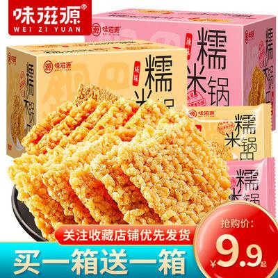 37095/味滋源糯米锅巴安徽特产手工制作休闲零食小吃小包装整箱批发