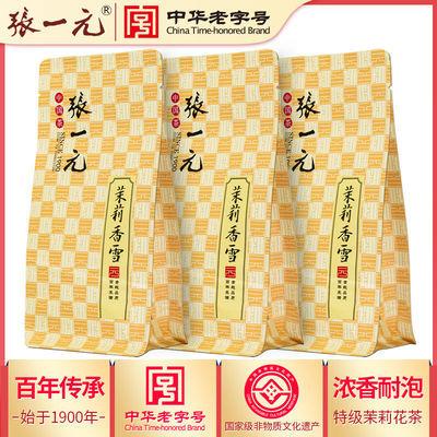40104/张一元 茶叶茉莉花茶特级香雪50g×3袋共150g 2020茉莉花茶浓香型