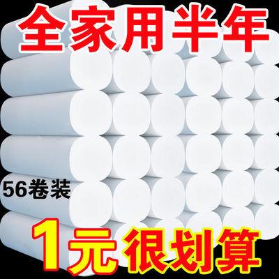 【56卷加量超值装】五层原生木浆卫生纸卷纸批发家用纸巾餐巾纸