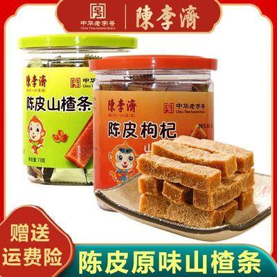 陈皮山楂条原味枸杞柠檬山楂条儿童山楂干片卷糕健康零食无添加