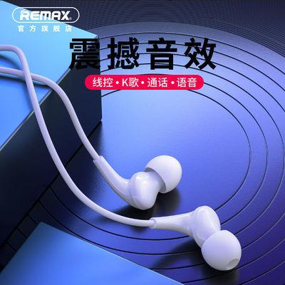 REMAX睿量108有线耳机高音质入耳式降噪舒适立体重低音双麦