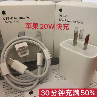 33917/苹果充电器20w充电头pd充电线iPhone8/11/12/xr/pro/max快充套装