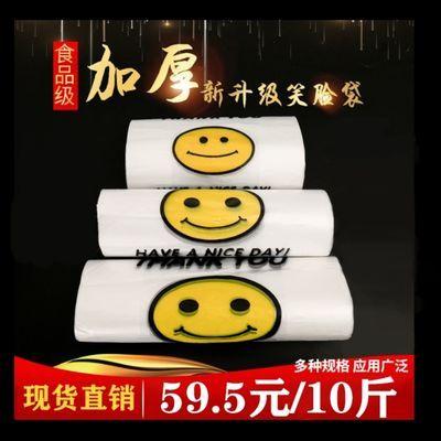 35336/笑脸塑料袋胶袋批发加厚方便袋外卖食品包装购物打包背心手提袋子