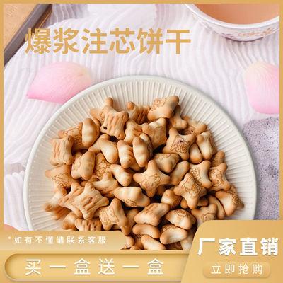 网红小熊巧克力注芯饼干爆浆夹心饼干多口味儿童早餐休闲零食批发