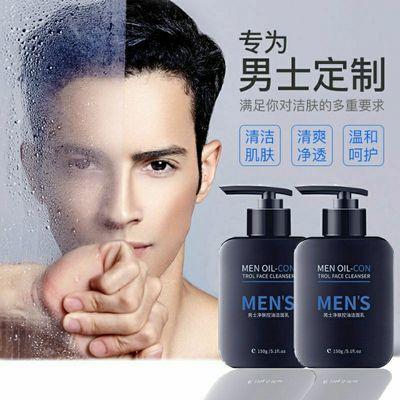 男士祛痘控油去黑头收缩毛孔美白洗面奶补水温和氨基酸洁面乳学生