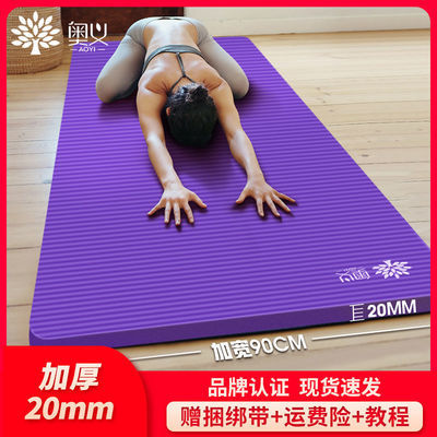 28541/奥义瑜伽垫初学者男女加厚防滑加宽加长防滑家用地垫减肥舞蹈垫子