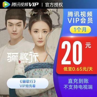 腾讯视频VIP会员1个月腾迅会员腾讯影视vip卡视屏会员月卡