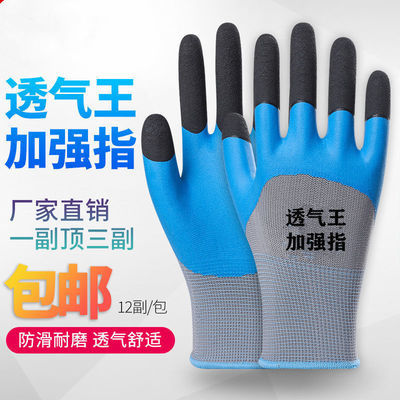 12双装正品透气加强指防护耐磨劳保手套发泡防滑橡胶浸胶男女批发