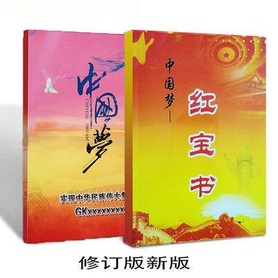 34824/2021新版中国梦红宝书红五星原原版中国梦红宝书学习