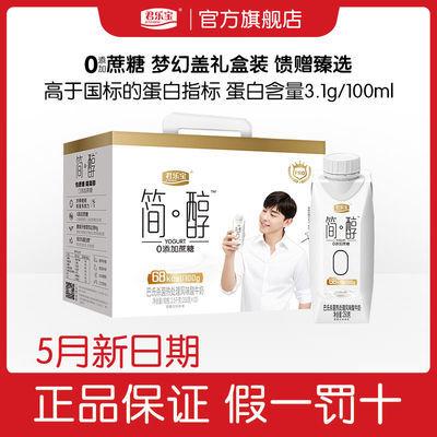 40132/[5月产]君乐宝简醇酸牛奶0添加蔗糖益生乳酸菌风味250g*10盒礼盒
