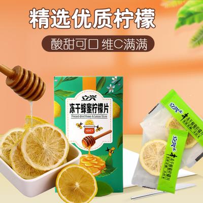 36982/柠檬片泡水喝网红水果茶蜂蜜冻干柠檬片独立包装柠檬干