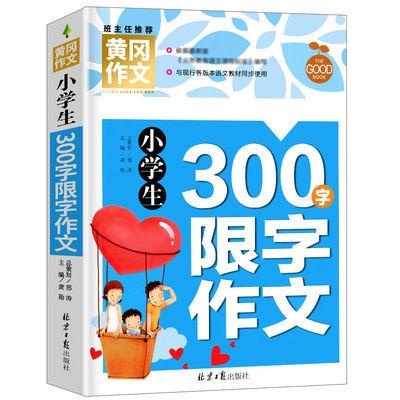 黄冈作文限字作文小学生一二三四五六年级大全考试满分作文素材书