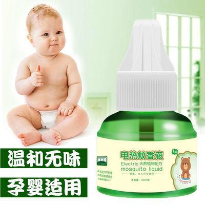 电蚊香液家用婴儿孕妇专用儿童无味插电式蚊香水驱蚊液电热灭蚊