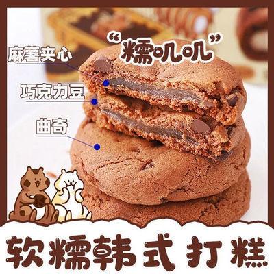 法思觅语韩式巧克力味夹心打糕糯米糕麻薯软糯糕点曲奇饼干零食