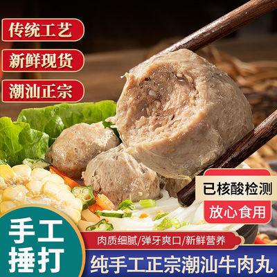 30754/正宗潮汕头特产手工打牛筋丸牛肉丸潮州火锅烧烤食材料麻辣烫批发