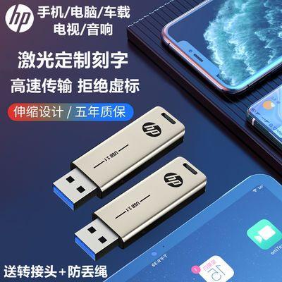 31694/正品惠.普高速3.0手机电脑两用U盘16G/32G/64G/128G 车载礼品优盘