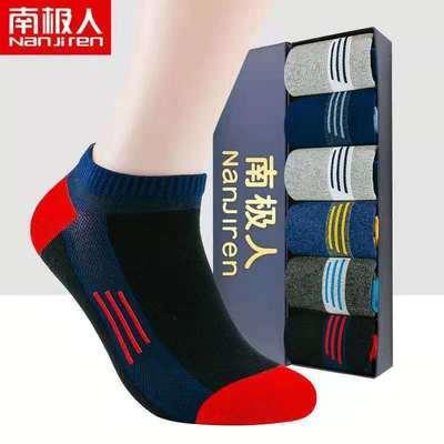 南极人【5/20双】袜子男士短袜夏季薄款防臭浅口棉袜透气吸汗船袜