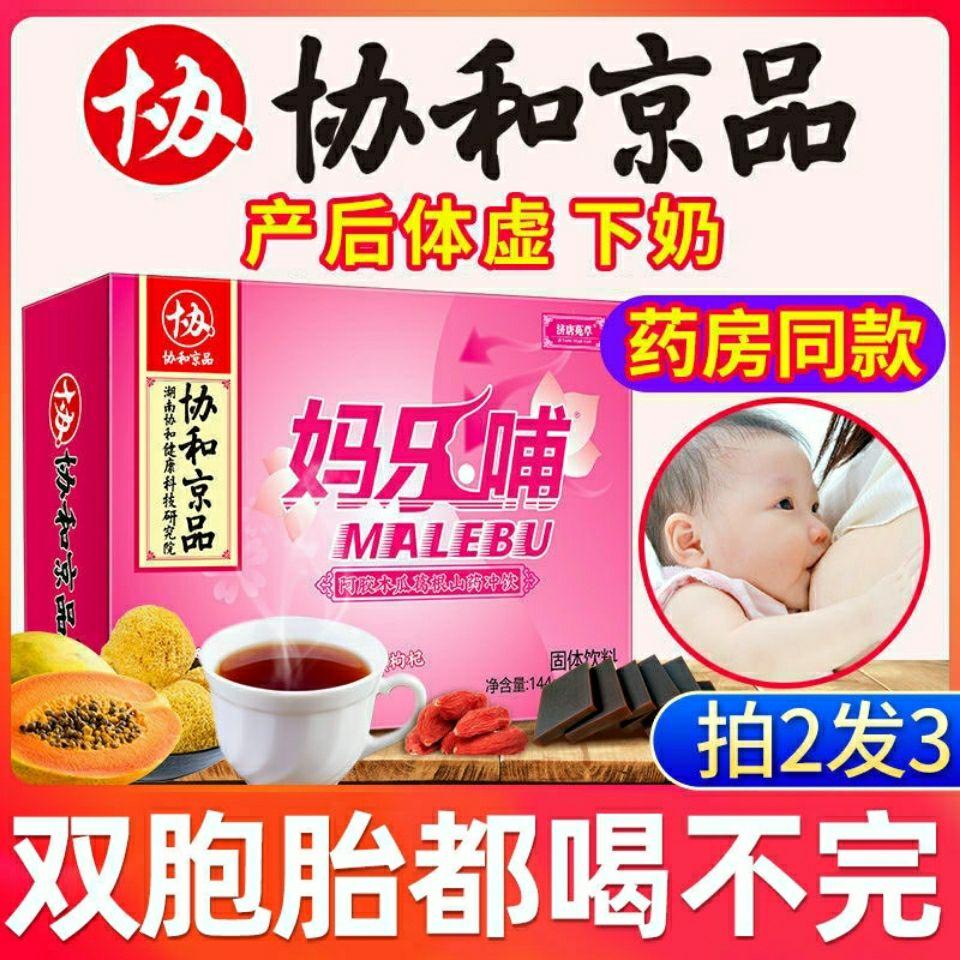 【奶水翻倍】下奶茶催奶下奶非增奶通草催乳宝哺乳期汤怀姜膏教程