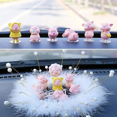 68745/汽车摆件中控台可爱小猪网红ins车载女神款车内装饰用品大全创意