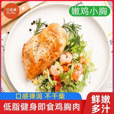 贝格棒健身代餐低脂鸡胸肉即食100g高蛋白轻食鸡胸肉丸饱腹零食