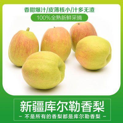 新疆库尔勒正宗香梨新鲜应季水果产地直供多汁皮薄脆甜3/5斤