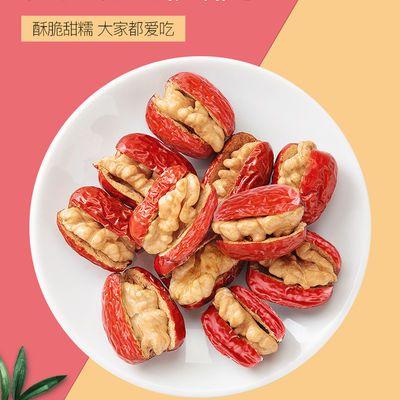 红枣夹核桃仁山楂夹心枣核桃猕猴桃 孕妇网红坚果小零食 新货