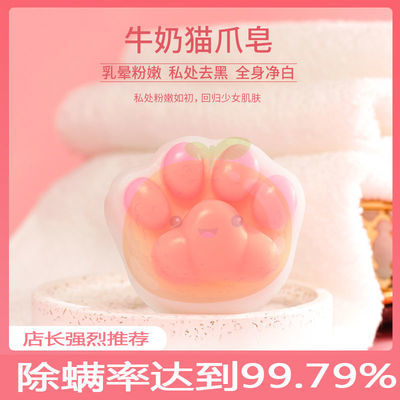 34377/猫爪除螨皂祛痘控油去黑头洗脸皂去蝗虫香皂洗澡精油女学生手工皂