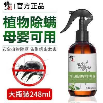 45282/修正除螨虫喷雾剂家用床上免洗尘螨疥螨抑菌喷雾螨虫