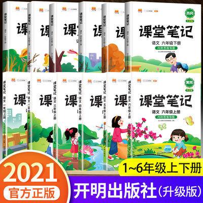 36364/小学一二三四五六年级上下册语文数学课堂笔记人教版课本知识总结