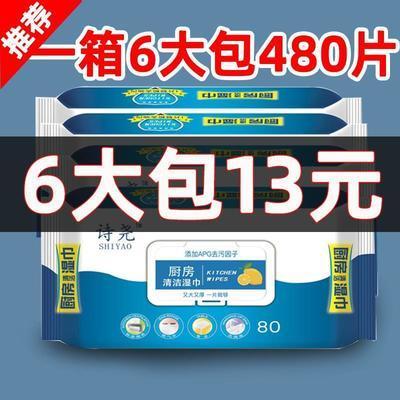 34984/油烟机加厚湿巾80片 厨房湿巾纸除油万能 超强力 大号一次性抹布