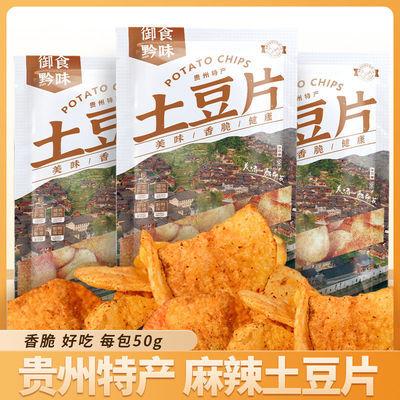 贵州特产麻辣土豆片网红办公室零食油炸香脆洋芋薯片袋装开袋即食