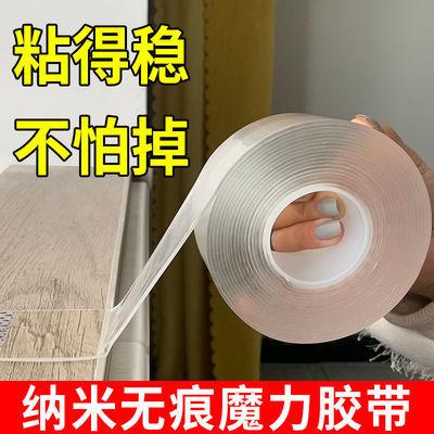 纳米双面胶双面胶高粘度固定透明胶强力粘胶双面贴胶批发无痕胶贴