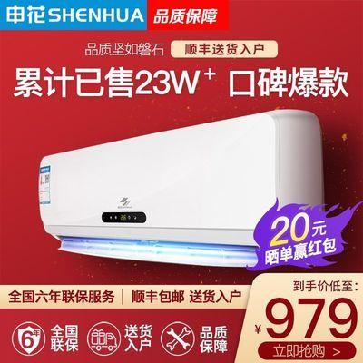 36601/申花空调挂机家用大1.5p冷暖2p壁挂式单冷大1P定频节能省电两用