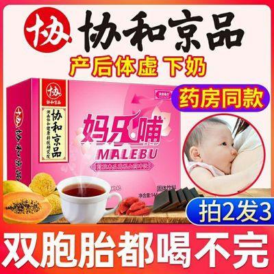 38846/【奶水翻倍】下奶茶催奶下奶非增奶通草催乳宝哺乳期汤怀姜膏教程