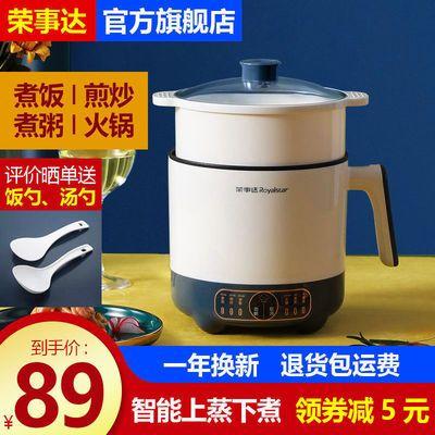 34558/荣事达电煮锅电火锅迷你小型家用多功能全自动学生宿舍煮面电饭煲