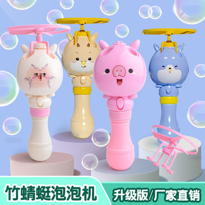 竹蜻蜓泡泡机抖音网红同款飞天泡泡棒亲子互动儿童玩具男生日礼物