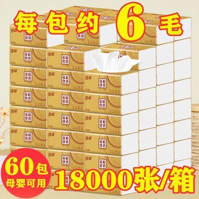 34798/【加量不加价】60包原木纸巾抽纸餐巾纸面巾纸整箱批发家用10包装