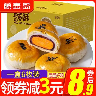 【6枚整箱装】咸鸭蛋黄酥糕点办公室零食宝宝辅食传统小吃点心早
