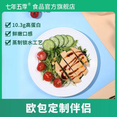 七年五季鸡胸肉饼1袋即食时蔬菜健身高蛋白代餐饱腹低脂面包伴侣