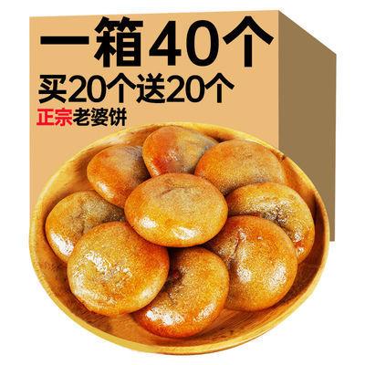 77491/【买20送20】老婆饼整箱正宗早餐暖心馅饼传统糕点散装批发小包装